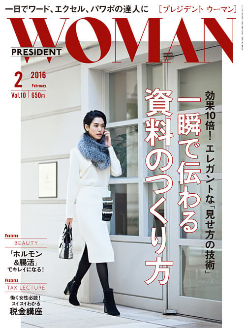「プレジデント ウーマン」2月号に掲載されました!