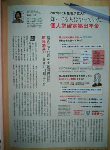 11月22日「節税しながら年金を作る方法~個人型DC~」in 水戸