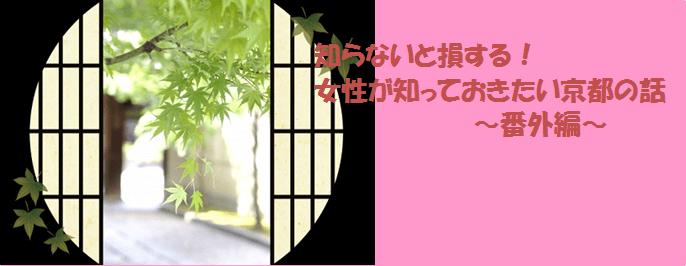 大人の女性が楽しめるように☆「間違いだらけの京都観光」講座を開催します!
