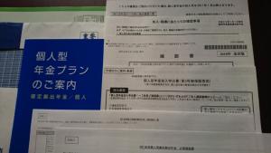 【わたしのiDeCo日記】iDeCoの申込用紙、届きました!