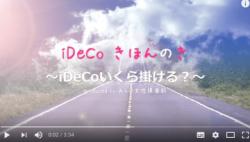 iDeCo毎月いくらかける?【動画でわかる!iDeCoきほんのき】