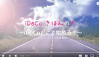 iDeCoどこで始める?【動画でわかる!iDeCoきほんのき】