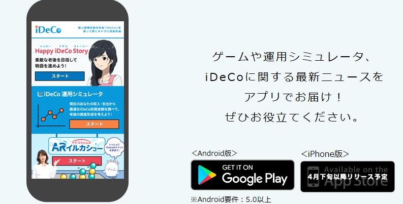【最新ニュース】国民年金基金連合会から「iDeCoアプリ」リリース!