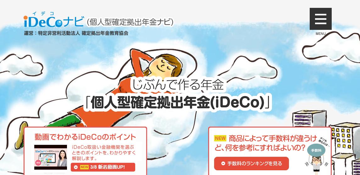 【最新ニュース】iDeCoナビに新機能「信託報酬ランキング」
