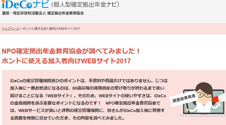 【最新ニュース】iDeCoナビの「ホントに使える加入者向けWEBサイト2017」
