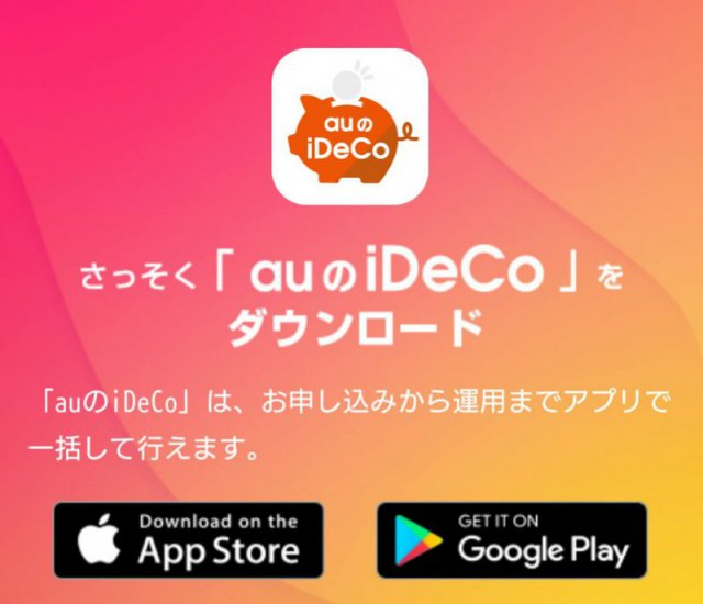 【最新ニュース】KDDIがスマホ年金サービス「auのiDeCo」の提供を開始!