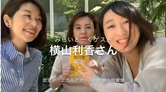 【みらいとーく#3】第1回ゲストをお招きしました~投資家 横山利香氏~