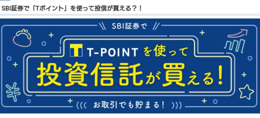 【最新ニュース】SBI証券で「Tポイント」を使って投資信託が買えるように!