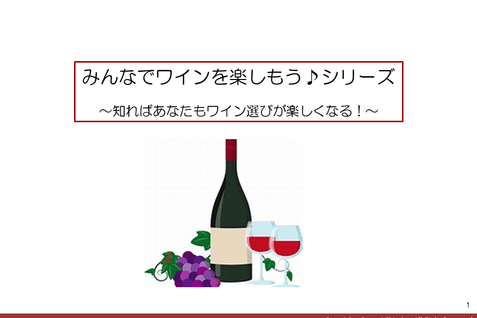 1月29日開催:ワインワークショップ資料をシェアしますー!