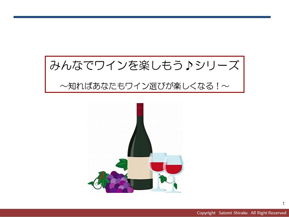 ワインワークショップ資料