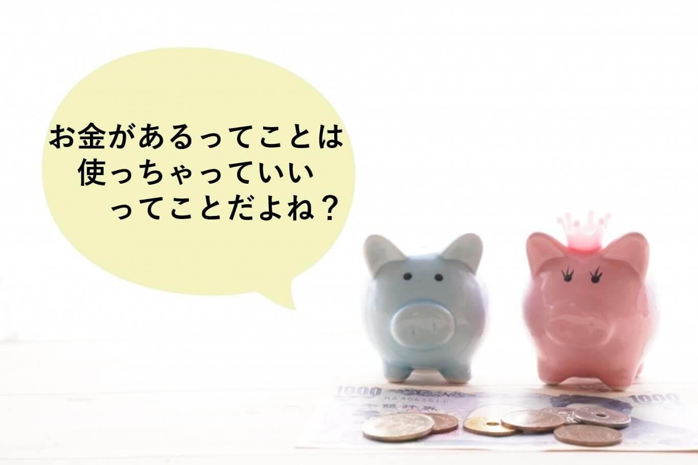「最初から隠す」で決まり!超簡単にまるっとお金を貯めるコツ