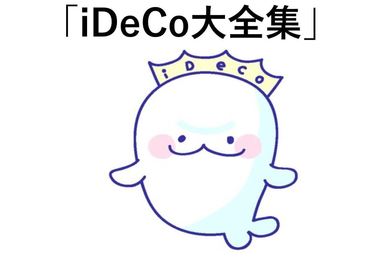 iDeCo情報まるわかり!「iDeCo大全集」ができました!