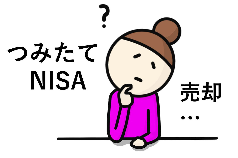 つみたてNISA 売却するときってどうなるの?(楽天証券の場合)
