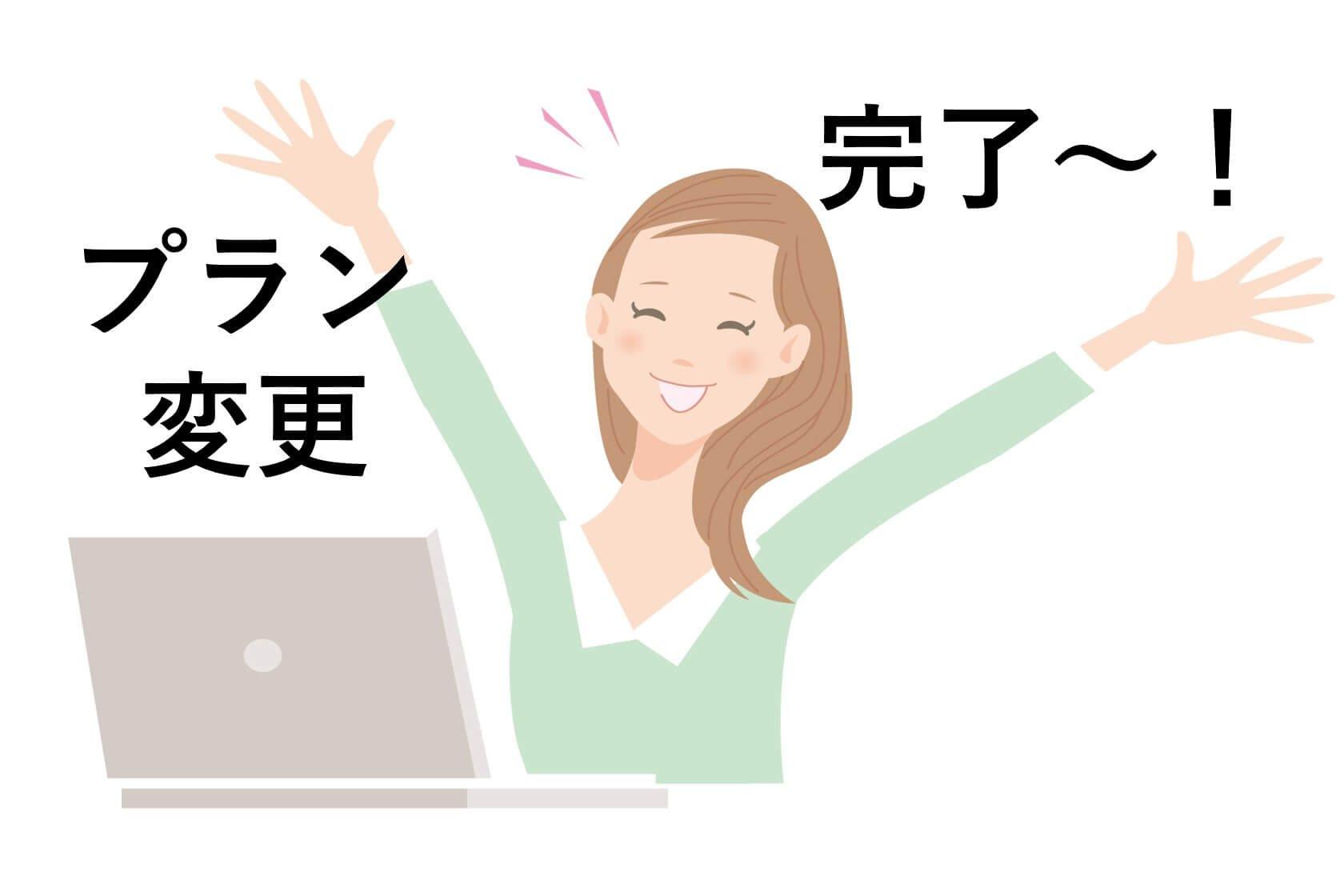 【わたしのiDeCo日記】(SBI証券)セレクトプラン変更完了~!IDとパスワードが届きました