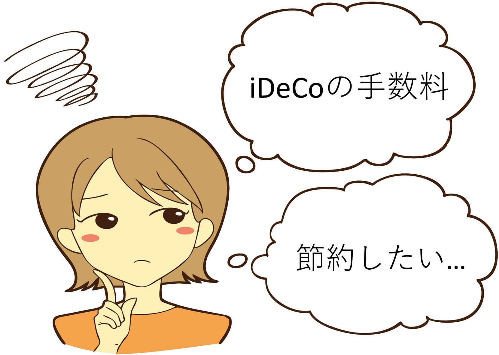 iDeCoの手数料をかしこく節約する方法