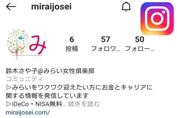 Instagramはじめました!