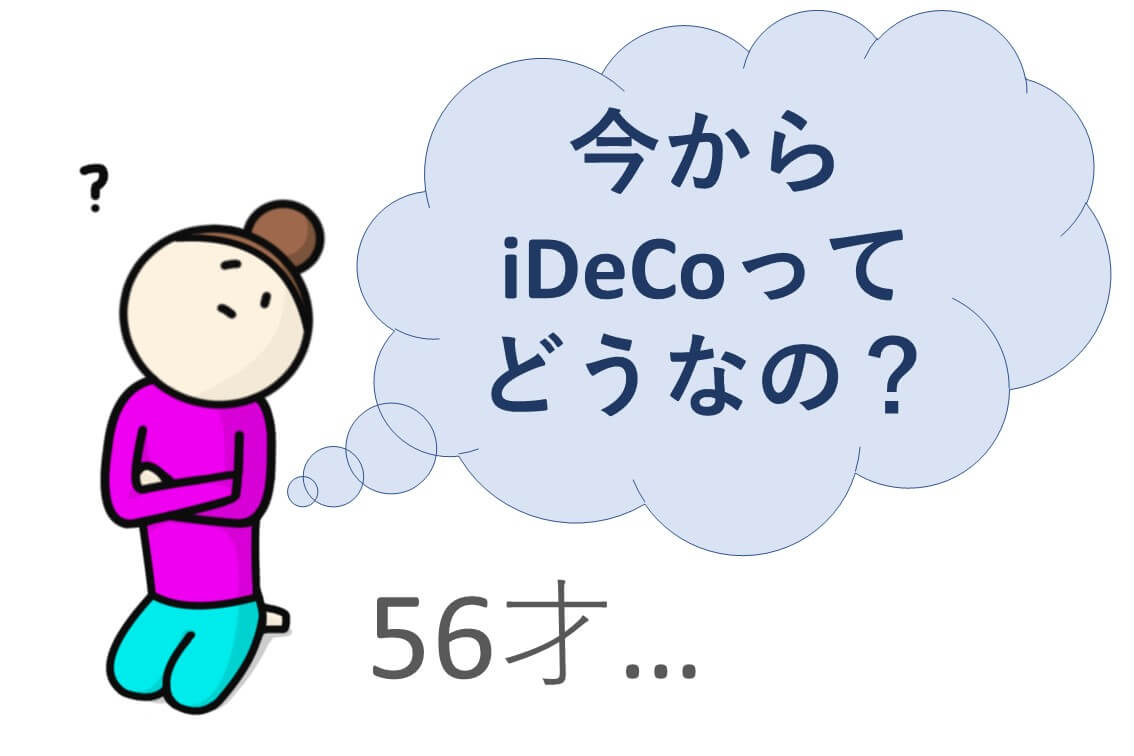 現在、56歳です。iDeCoを始めるのは遅すぎますか?