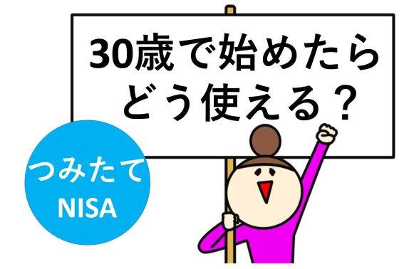 【つみたてNISAを使いこなそう!】つみたてNISAを30歳で始めた人の活用事例