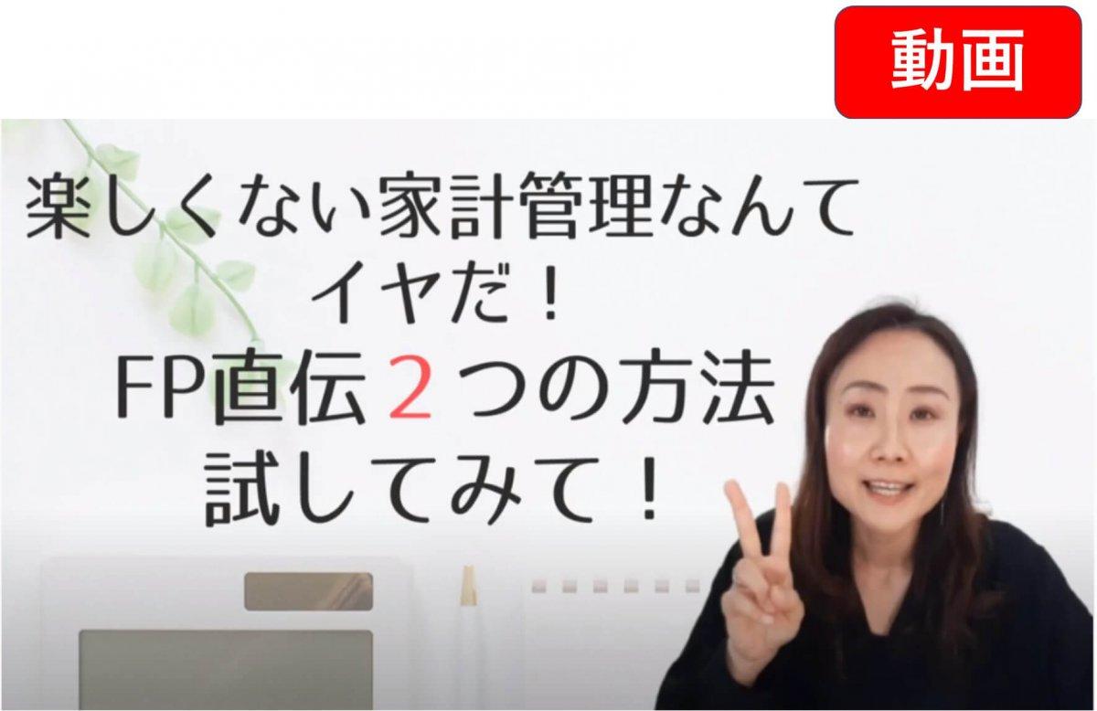 【動画配信】「明日から家計管理が楽しくなっちゃう2つの方法」家計整理アドバイザーが伝える家計管理のコツ