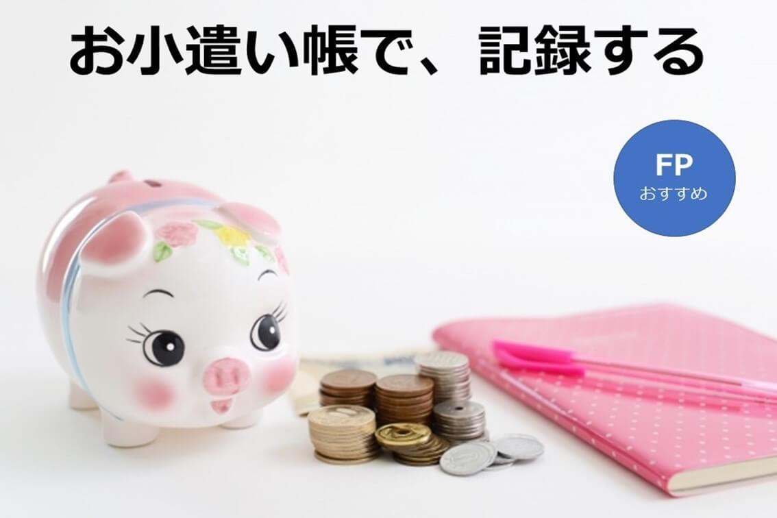 「お小遣い帳」をつけてお金の流れを確認しよう【お小遣いで育てる子どもの未来】