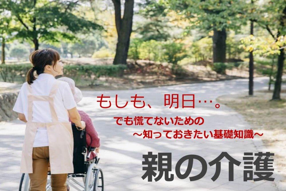 7/17開催【オンラインセミナー】「親の介護」もしも、明日…。でも慌てないための、知っておきたい基礎知識