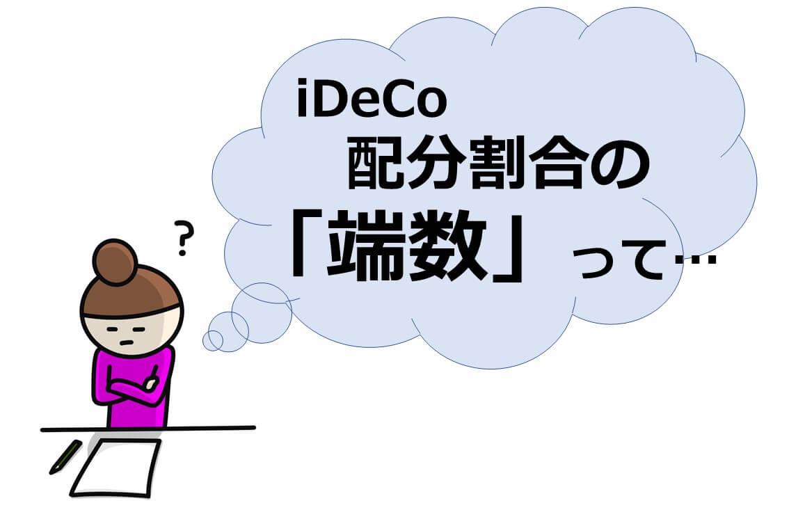 iDeCoの掛金を配分するときの「端数(はすう)」って、なに?