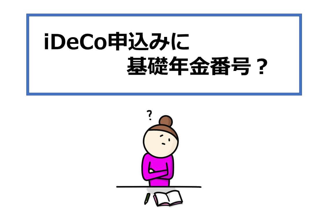 iDeCoの申込に「基礎年金番号」が必要って知ってる?調べ方は?