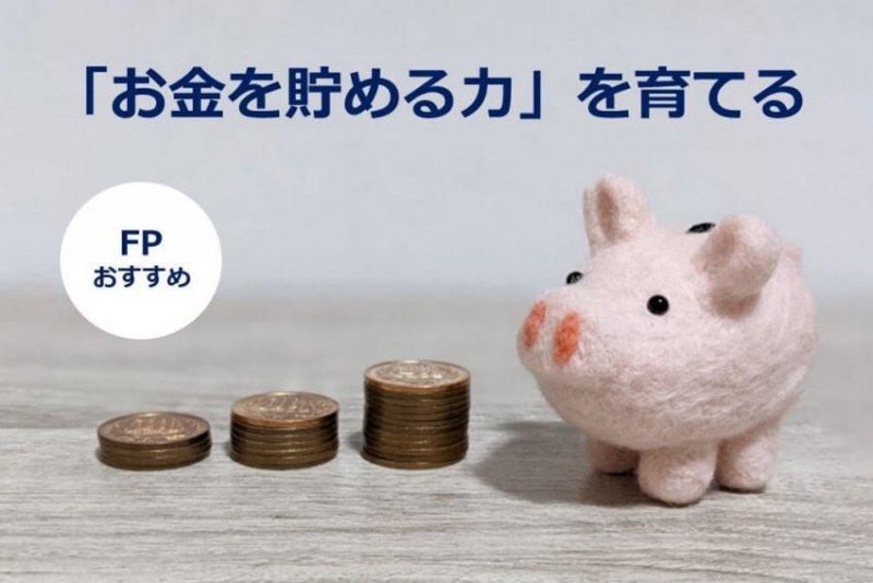 ワクワク未来のために「お金を貯める力」を育む【お小遣いで育てる子どもの未来】