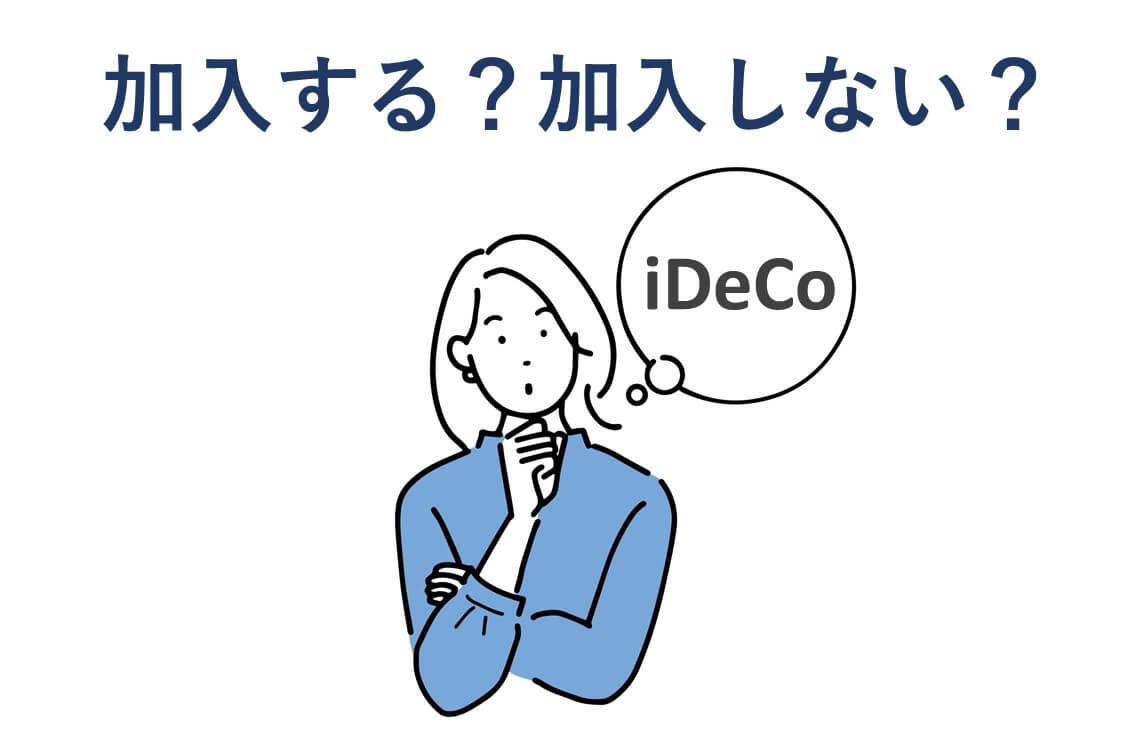 わたしもiDeCo(イデコ)を始めたほうがいいの?